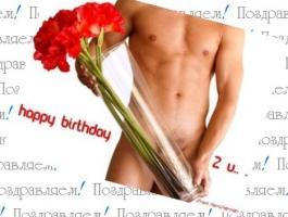 Прикольное и матерное поздравление с днем рождения